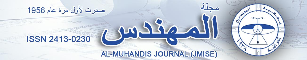 AL-MUHANDIS JOURNAL